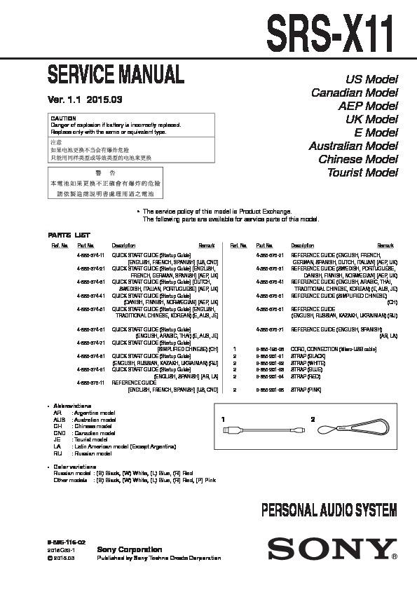 Sony Srs-x11 Service Manual
