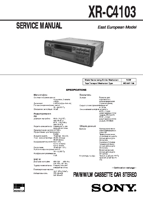 sony cdx gt520 car stereo wiring diagram sony xr-c4103 service manual - free download