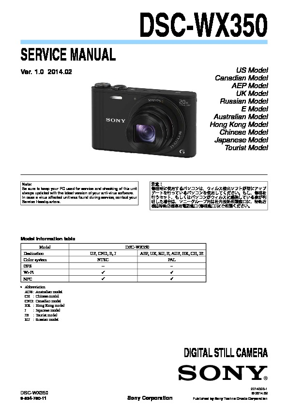 Sony Dsc-wx350 Service Manual