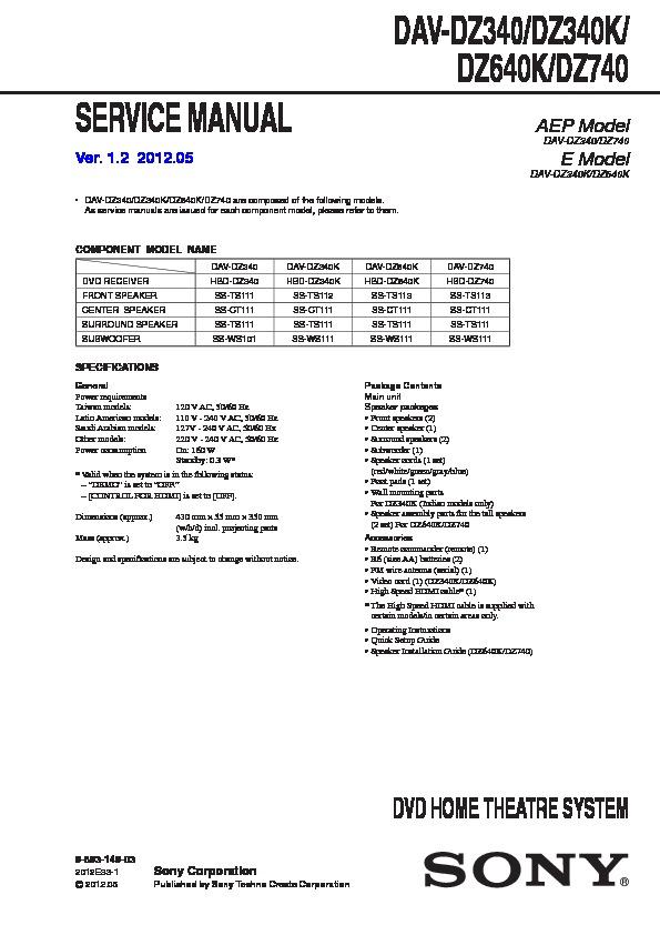 Схема sony dav-dz840m